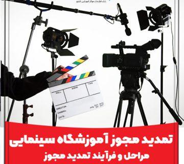 مراحل و فرآيند تمدید مجوز آموزشگاه های آزاد سينمايی