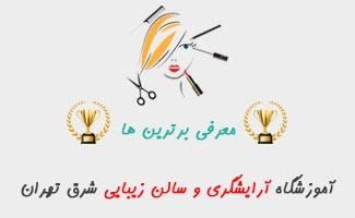 بهترین سالن زیبایی شرق تهران - بهترین آرایشگاه شرق تهران - بهترین آموزشگاه آرایشگری شرق تهران
