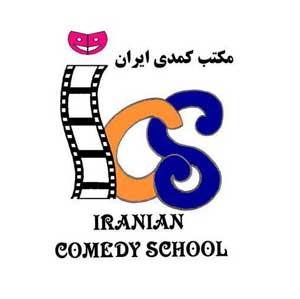آموزشگاه سینمایی مکتب کمدی ایران