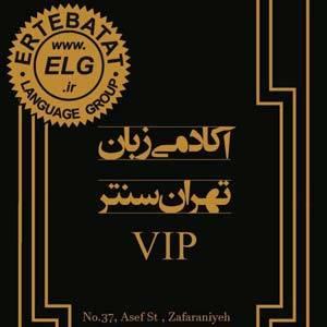 آکادمی VIP زبان تهران سنتر