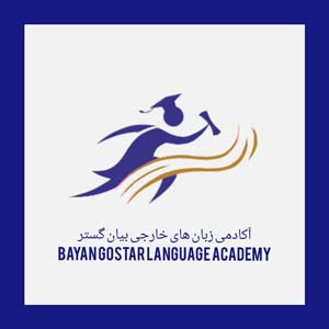 آکادمی زبان های خارجی بیان گستر - آموزشگاه زبان در جردن