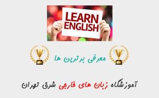 بهترین کلاس زبان شرق تهران - بهترین زبان شرق تهران - بهترین آموزشگاه زبان شرق تهران