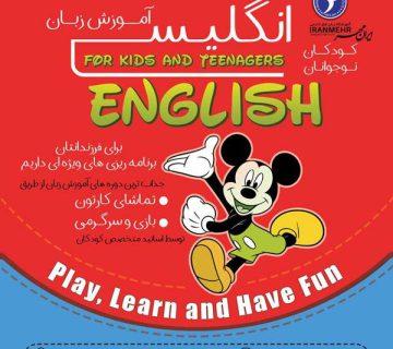 آموزش زبان انگلیسی روش تدریس انگلیسی برای کودکان آموزش زبان انگلیسی به کودکان یادگیری زبان انگلیسی کودک خود را به کدام آموزشگاه بفرستم؟