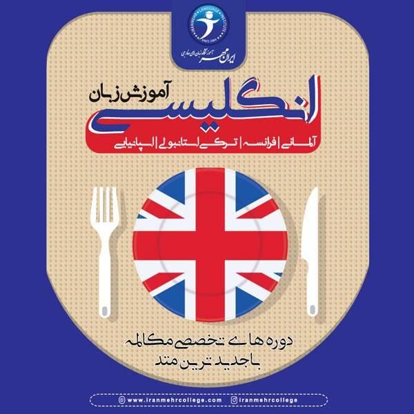 یادگیری زبانهای خارجی با اپلیکیشن - آموزشگاه زبان ایرانمهر