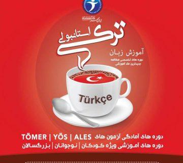 یادگیری زبان ترکی استانبولی در سفر