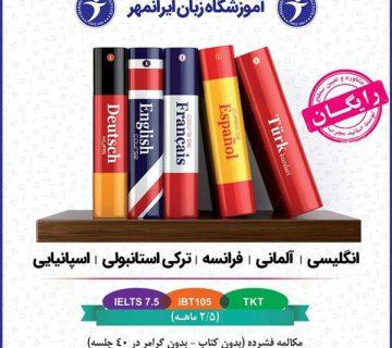 آموزش زبانهای خارجی - آموزشگاه زبان ایرانمهر