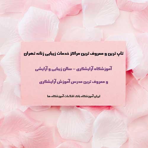 تاپ ترین و معروف ترین مراکز خدمات زیبایی و آرایشگری و آموزشگاهی زنانه تهران آموزشگاه آرایشگری سالن زیبایی