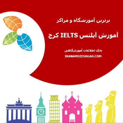 آموزشگاه و کلاس آیلتس IELTS کرج 6 تا از بهترین آموزشگاه و کلاس آیلتس IELTS کرج - آموزشگاه آیلتس کرج IELTS - کلاس آیلتس کرج IELTS- 6 تا از بهترین آموزشگاه های آیلتس IELTS کرج با مجوز رسمی و معتبر