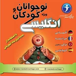 بهترین روش برای یادگیری زبان انگلیسی از صفر