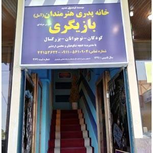 موسسه بازیگری خانه پدری هنرمندان آمل