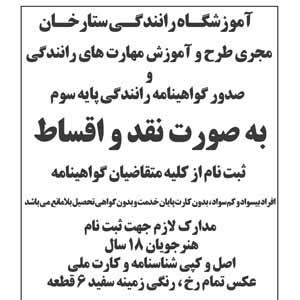 آموزشگاه رانندگی ستارخان شیراز