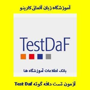 آموزشگاه زبان آلمانی و آزمون تست دافه گوته Test Daf
