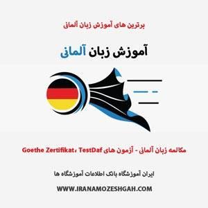 آموزشگاه آلمانی کلاس آلمانی - کلاس مکالمه آلمانی -آموزشگاه زبان آلمانی - دوره آزمون گوته Goethe - دوره آزمون داف Daf - بهترین آموزشگاه زبان آلمانی - بهترین آموزشگاه آلمانی