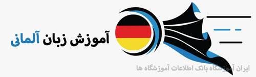 آموزشگاه زبان آلمانی - دوره آزمون گوته Goethe - دوره آزمون داف Daf - بهترین آموزشگاه زبان آلمانی