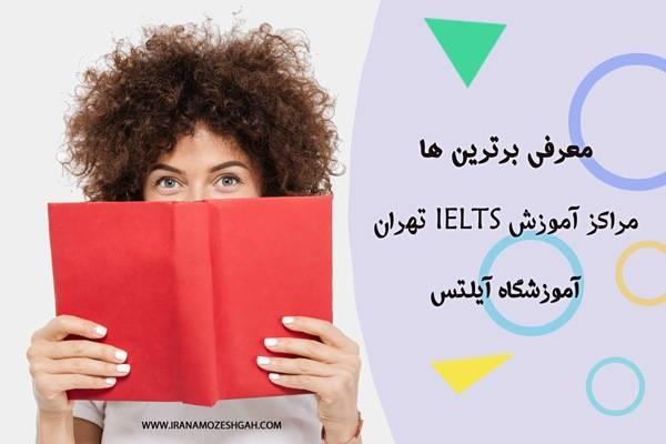 بهترین آموزشگاه آیلتس تهران