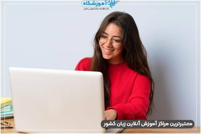 کلاس آنلاین زبان