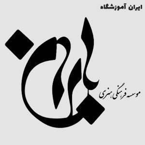 موسسه فرهنگی ترنم باران