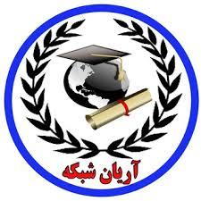 آموزشگاه آریان شبکه