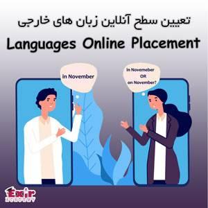 آموزشگاه آموزش آنلاین زبان اکسیر