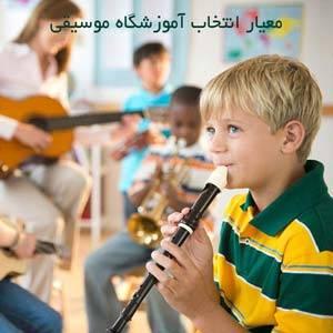 معیار انتخاب یک آموزشگاه موسیقی خوب چیست؟