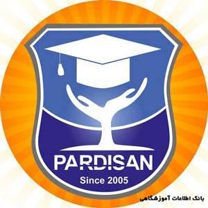 آموزشگاه زبان پردیسان (شعبه دولت)