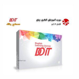 دوره آموزش زبان انگلیسی DOIT سطح یک - آموزش زبان DOIT