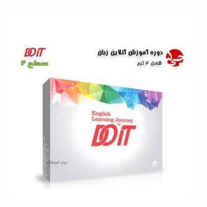 دوره آموزش زبان انگلیسی DOIT سطح دو - آموزش زبان DOIT