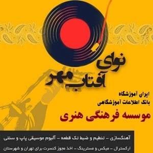 موسسه فرهنگی و هنری نوای آفتاب مهر