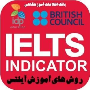 آموزش آیلتس IELTS به ساده ترین روش ها - آموزشگاه آیلتس، بسته های آموزش راه دور آیلتس، آموزش آنلاین آیلتس، آموزش مجازی آیلتس، IELTS، کلاس آیلتس