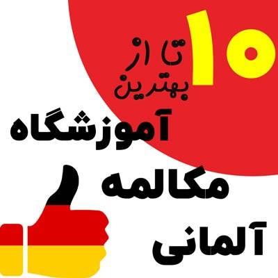آموزشگاه مکالمه زبان آلمانی