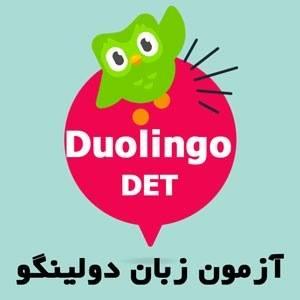 آزمون زبان دولینگو Duolingo یا DET