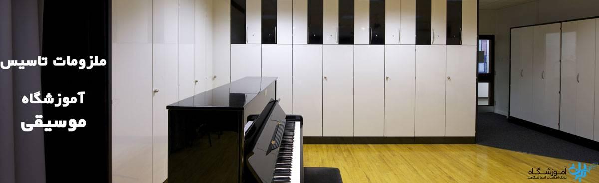 تجهیزات آموزشگاه موسیقی