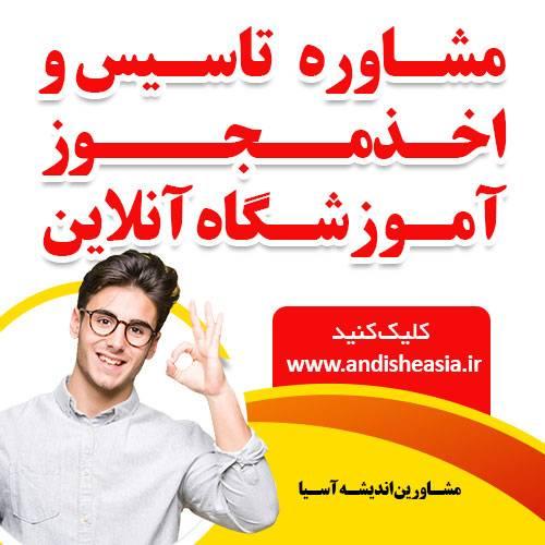 اخذ مجوز آموزشگاه آنلاین