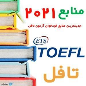 منابع آزمون تافل TOEFL