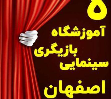 آموزشگاه بازیگری اصفهان