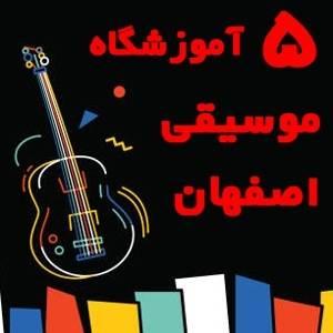 آموزشگاه موسیقی اصفهان