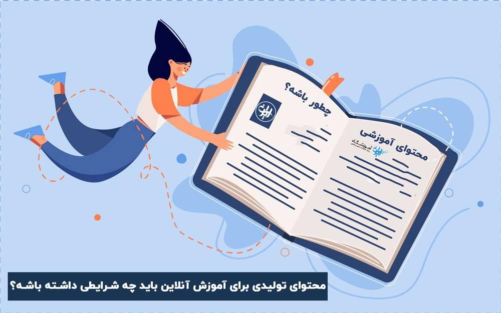 تاسیس آموزشگاه آنلاین