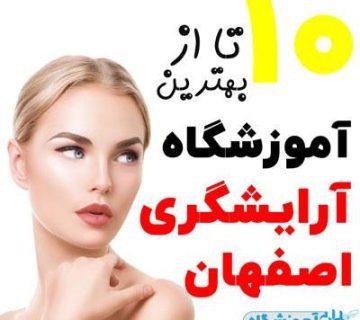 آموزشگاه آرایشگری زنانه اصفهان