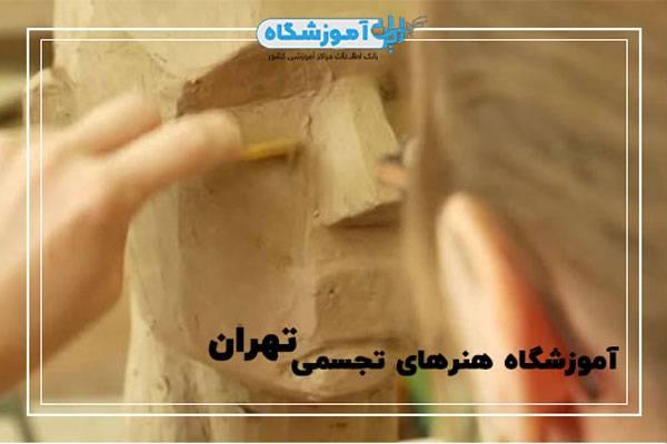 آموزشگاه هنرهای تجسمی در تهران