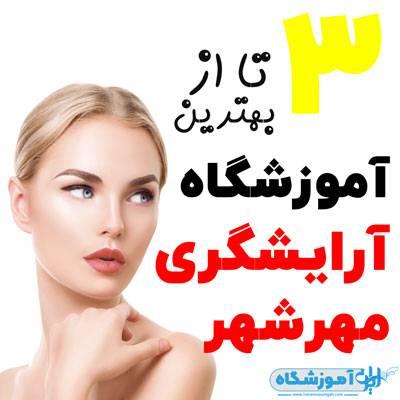 آموزشگاه آرایشگری مهرشهر