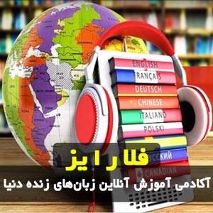 فلارایز؛ آکادمی آموزش آنلاین زبانهای زنده دنیا