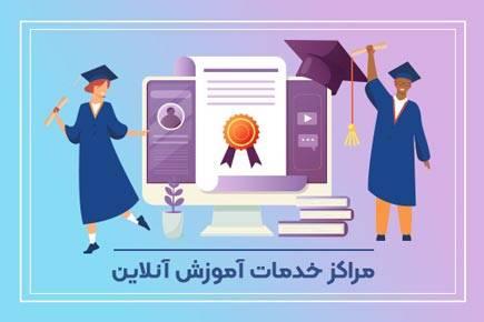 خدمات آموزش آنلاین