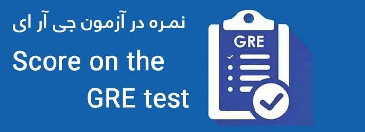 نمره در آزمون GRE