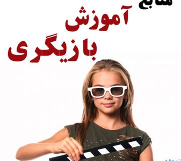 منابع آموزش بازیگری