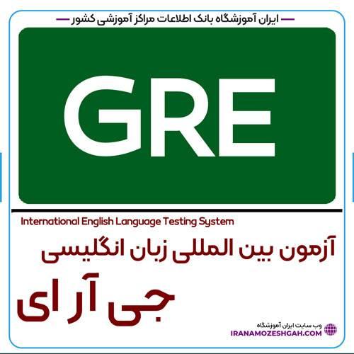 آزمون جی آر ای GRE چیست
