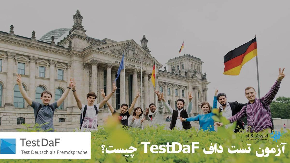 آزمون بین المللی زبان آلمانی داف