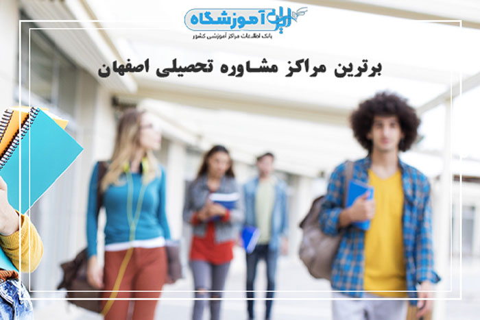 مشاوره تحصیلی اصفهان