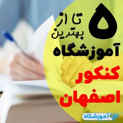 آموزشگاه کنکور اصفهان