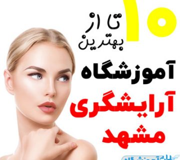 آموزشگاه آرایشگری زنانه و مردانه مشهد