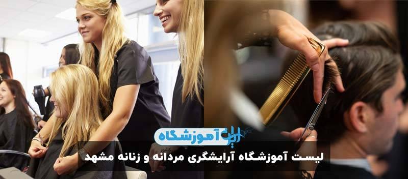 آموزشگاه آرایشگری در مشهد